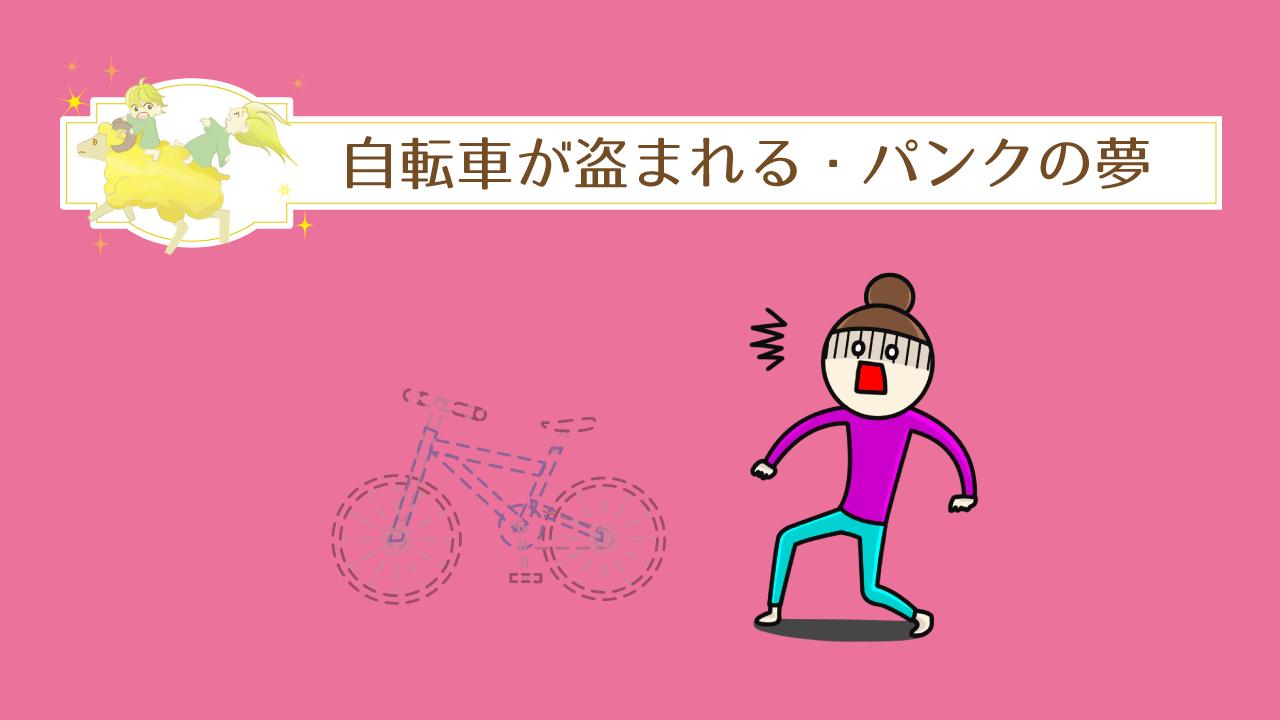自転車が盗まれる・パンクの夢