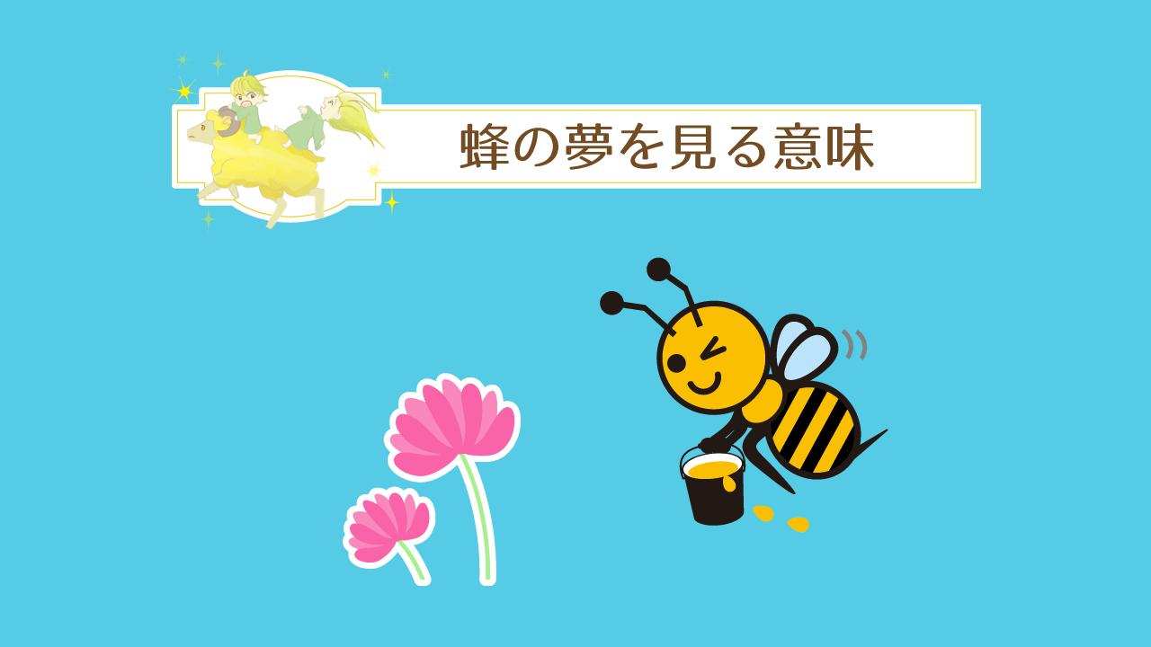 蜂の夢を見る意味