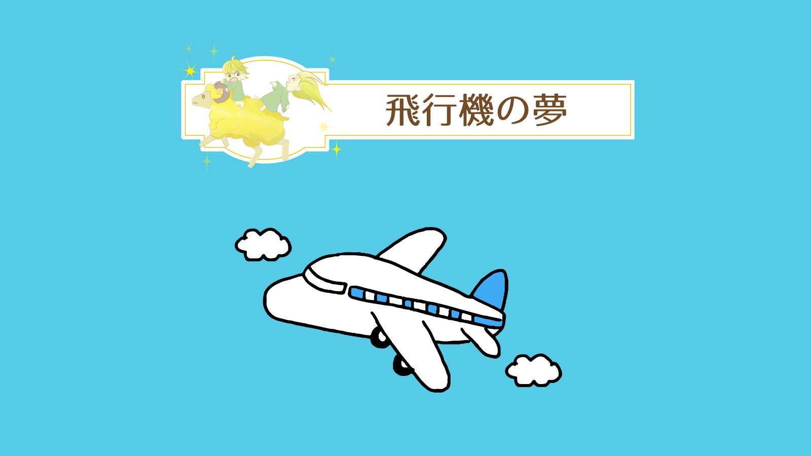 飛行機 夢 墜落 占い