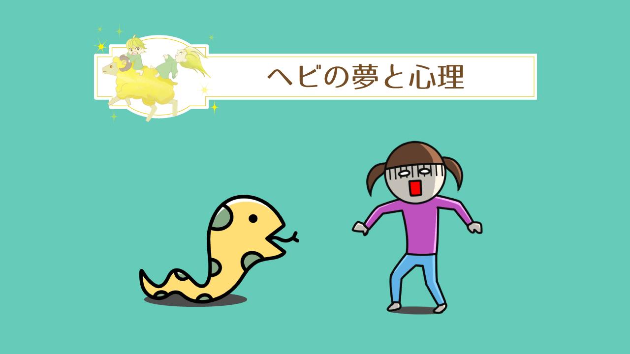 ヘビの夢と心理